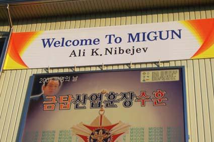 MIGUN в России