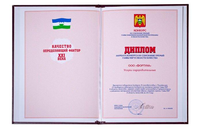 "ООО ""Фортуна"" лауреат премии Главы КБР"