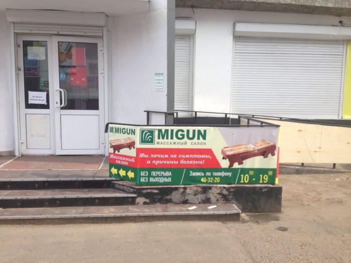 В г. Улан-Удэ открылся новый салон Миган